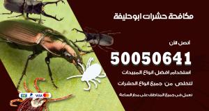 مكافحة حشرات ابو حليفة
