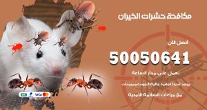 مكافحة حشرات الخيران