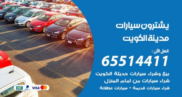 نشتري السيارات الكويت