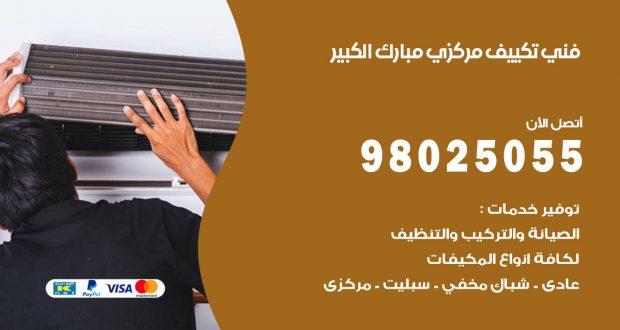 فني تكييف مركزي مبارك الكبير