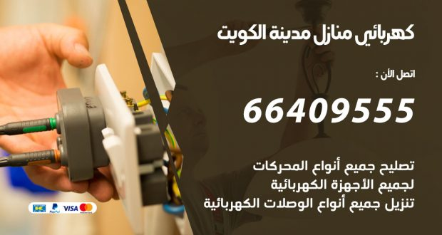 كهربائي منازل الكويت