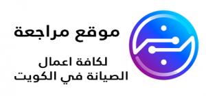كراج متنقل اون لاين الكويت / 52227338 / رقم كراج متنقل سيارات
