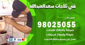 فني تصليح ثلاجات سعد العبدالله