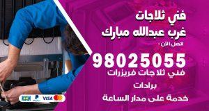 فني تصليح ثلاجات غرب عبدالله مبارك