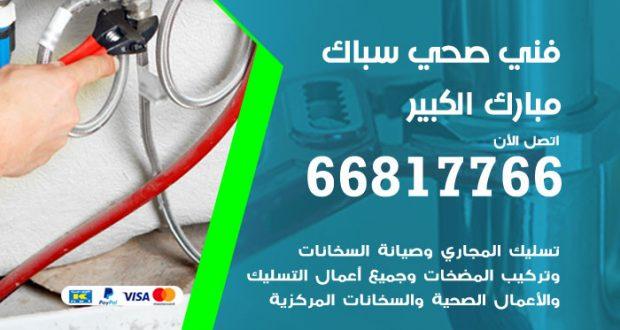 فني صحي سباك مبارك الكبير